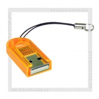 Картридер SmartBuy SBR-710 Orange (microSD)